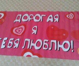 Банер ПРИЗНАНИЯ В ЛЮБВИ           2 м*1м.
