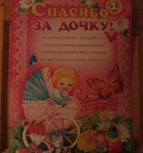 Гирлянда и плакат для выписки из роддома