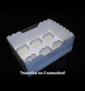 Коробки для капкейков