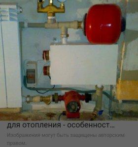 Сантехник,электрик.Отопление
