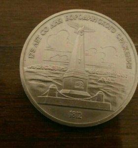 Монета СССР,1 рубль,1987 года