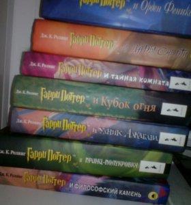 "Книги ""Гарри Поттер"""
