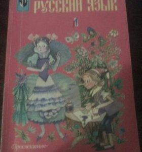 Учебник по русскому языку для 1 класса !