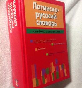 Латинско-русский словарь 24 тыс. слов.