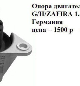 Опора двигателя зад. ASTRA