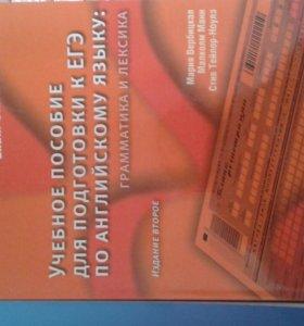 Сборник учебников и пособий Английского языка