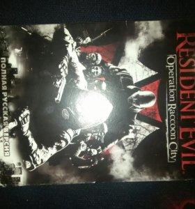 Resident Evil (Обитель зла)