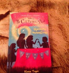 Книга Дисней