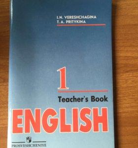 Английский 1 класс