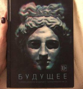 """Книга """"Будущее"""""""