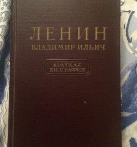 Ленин Владимир Ильич краткая биография 1955