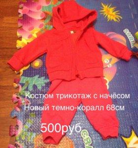 Детский костюм 68см