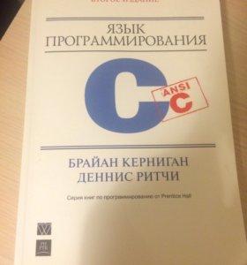 Книга программирование С