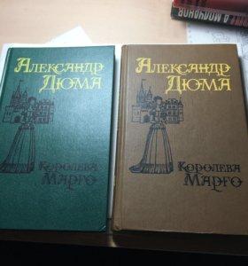 """Королева Марго"" Александр Дюма 1 и 2 часть"