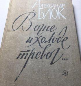 "Александр Блок ""в огне и холоде тревог"""