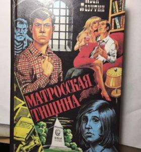 """""""Матросская тишина"""" Иван Лазутин"""
