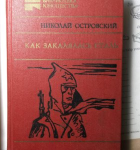 """""""Как закалялась сталь"""" Николай Островский 2шт"""