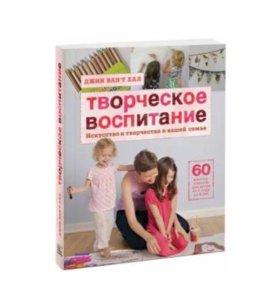 Книга творческое воспитание
