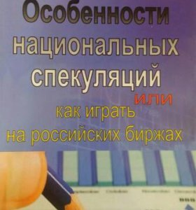 Книга Особенности Национальных Спекуляций