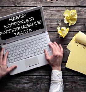 Набор и распознавание текста