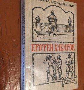Книга Ерофей Хабаров