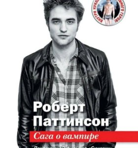 Книга Роберт Паттинсон