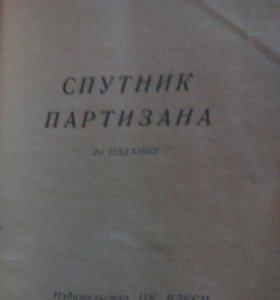Спутник партизана 1942г