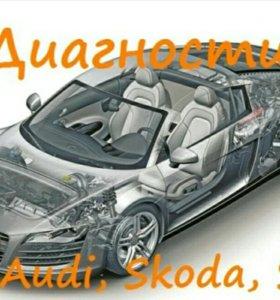 Компьютерная диагностика WV, Skoda, Audi, Seat