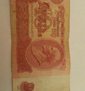 Банкнота 10 руб. Ссср