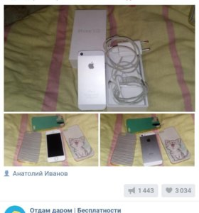 Зарядка от айфона 5S