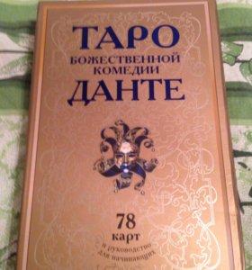 Таро Данте