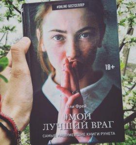Книга. Мой лучший враг