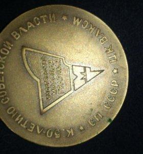 Медаль настольная очень редкая