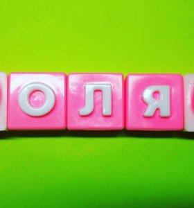 Мыло ручной работы. Буквы