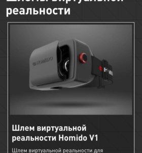 Шлем виртуальной реальности 1 Homido, ТОРГ
