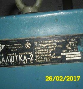 Лодка алюминиевая малютка-2