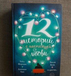 """Сборник """"12 историй о настоящей любви """""""