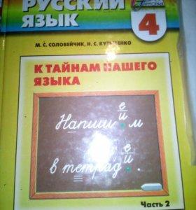 учебники по русскому