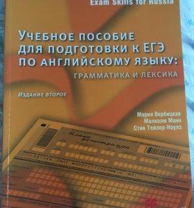 Пособие для подготовки к ЕГЭ по английскому языку