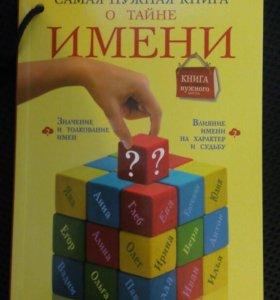 Книга о тайне имени