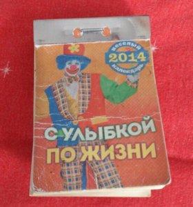 Сборник анекдотов календарь 2014