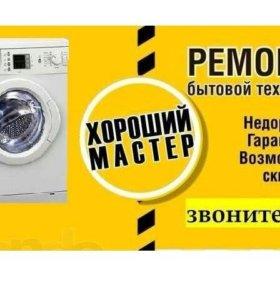 Быстрый ремонт стиральных машин.