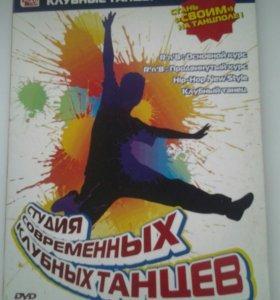 Обучающий DVD диск
