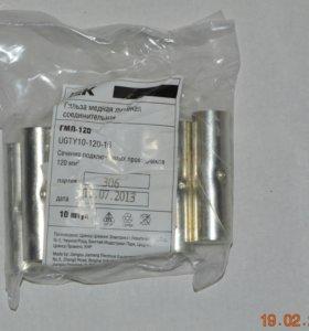 Гильза гмл-120 медная луженая соединительная