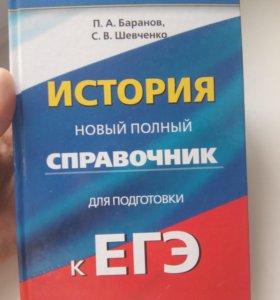 История Справочник