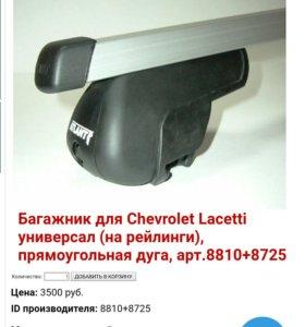Багажник для Chevrolet Lacetti универсал
