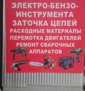 Ремонт электро бензо инструмента