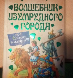 Книга: Волшебник Изумрудного Города!