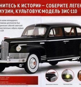 ЗИС-110 лимузин