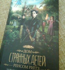 """Книга """"Дом странных детей""""."""